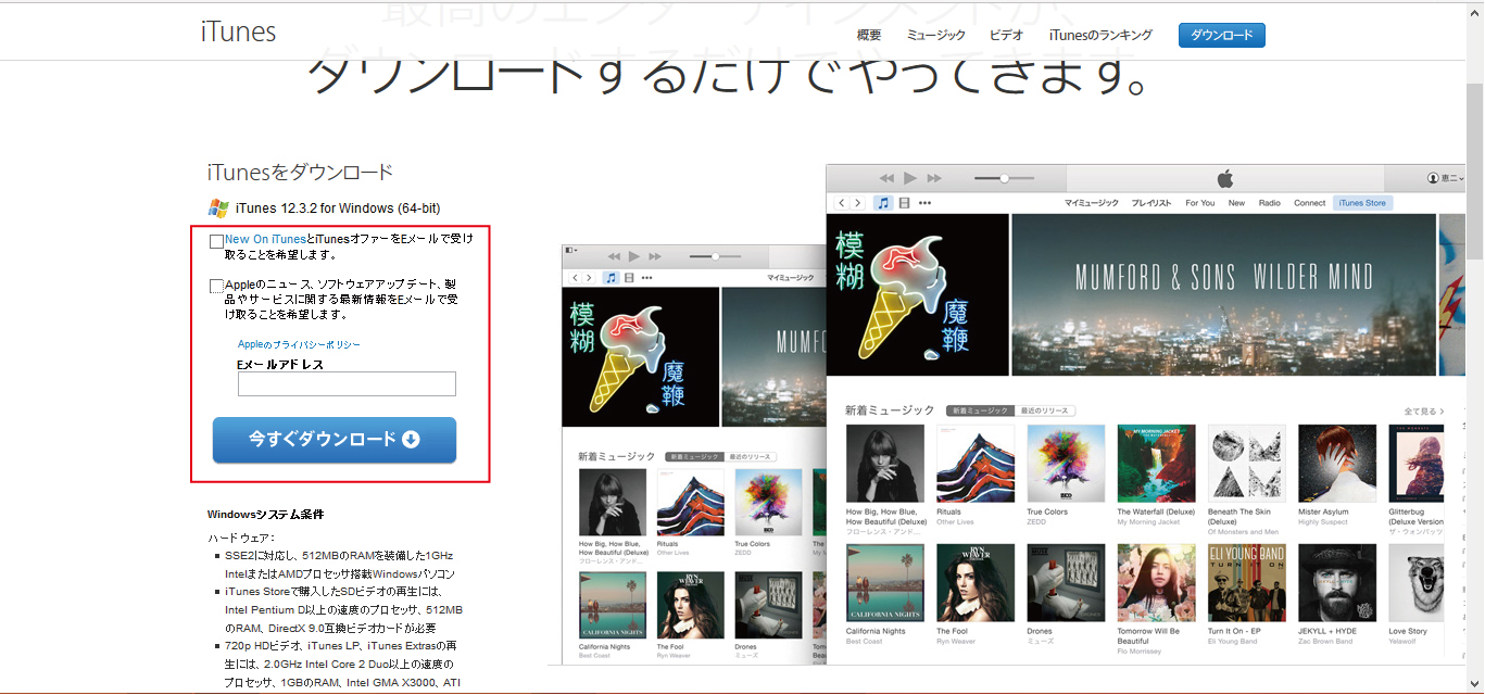 VistaiTunes2