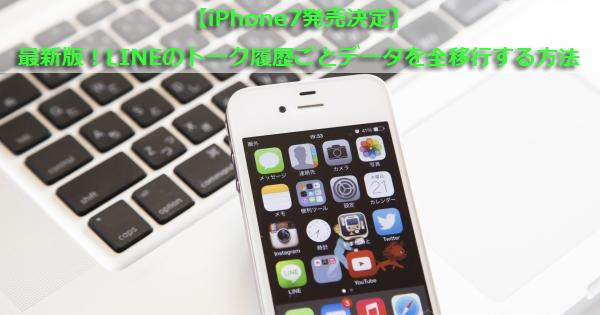 【iPhone7発売決定】最新版!LINEのトーク履歴ごとデータを全移行する方法※追記あり