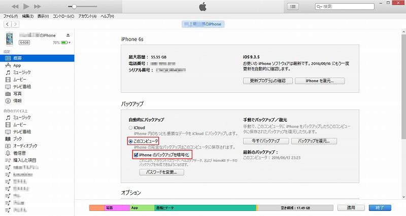 iphone-kishuhen-line4