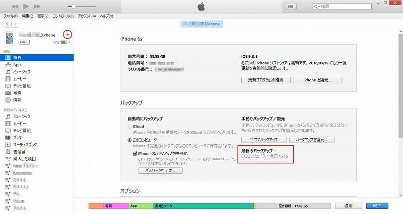 iphone-kishuhen-line7