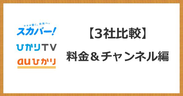 【比較】スカパー、ひかりTV、auひかりテレビサービスって何がどう違うの?(料金&チャンネル編)