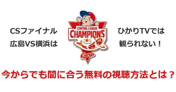 CSファイナル広島VS横浜はひかりTVでは観られない!今からでも間に合う無料の視聴方法とは?