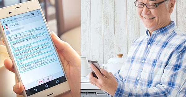 難聴者向けのドコモ新サービス「みえる電話」本日から無料モニター募集開始!