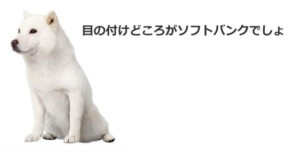 牛丼無料だけじゃない!5分で1000円貰えちゃう等、ソフトバンクのオトクな3つのキャンペーン!