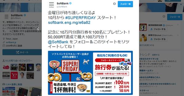 【SoftBank】2秒で最寄りのサーティワンを調べる方法。明日のラスト吉牛クーポンがまだ届いてない人は諦めて来月に備えましょう。5万RTは無理っぽい。