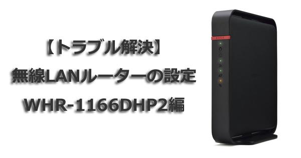 【トラブル解決】インターネット接続、プロバイダ(ISP)設定の仕方。バッファロー製無線LANルーターWHR-1166DHP2編