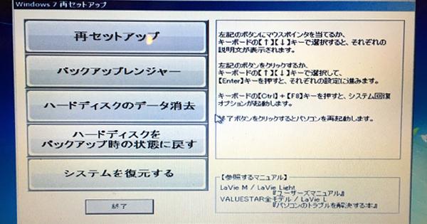 【トラブル解決】ノートパソコン(NEC-LL700/V)のHDDを交換してからのリカバリ