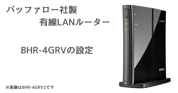 バッファロー有線ルーターBHR-4GRVのインターネット設定の仕方※追記あり