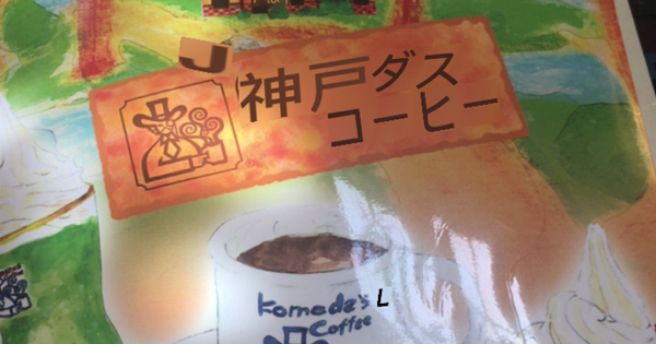 【これは笑う】Googleリアルタイム翻訳が面白すぎて腹筋崩壊する人が続出