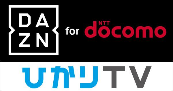 グッバイスカパー!ひかりTVでDAZNが視聴可能に!ドコモユーザーなら770円引き! ※追記あり