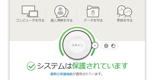 ドコモ光でもNTT西日本のセキュリティ対策ツールが使えるのか?