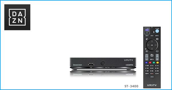 ひかりTVユーザーに朗報。今ならDAZNが観れる最新チューナー(ST3400)に無料で交換できますぞ!