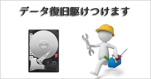 間違って消してしまったファイルやパソコンが起動しない場合のデータ取り出しやパソコンの復旧について