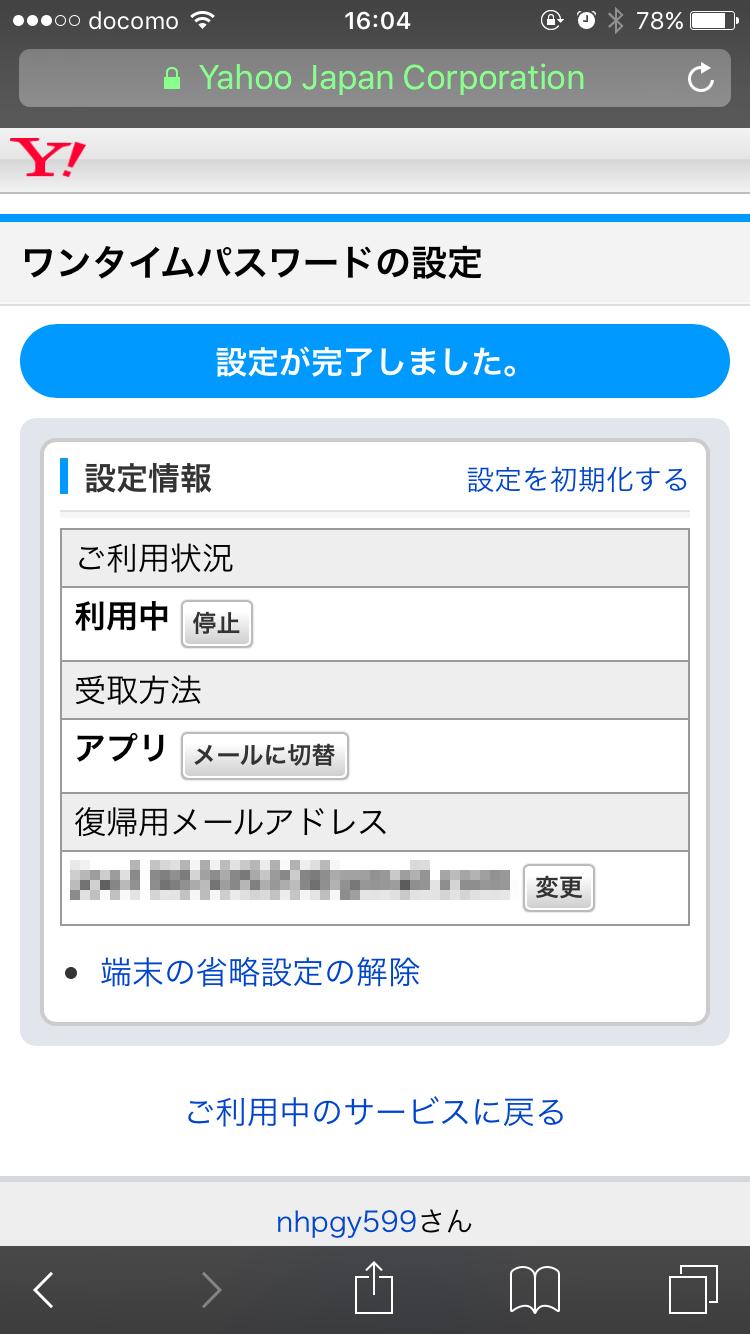 Yahoo 確認 コード 解除