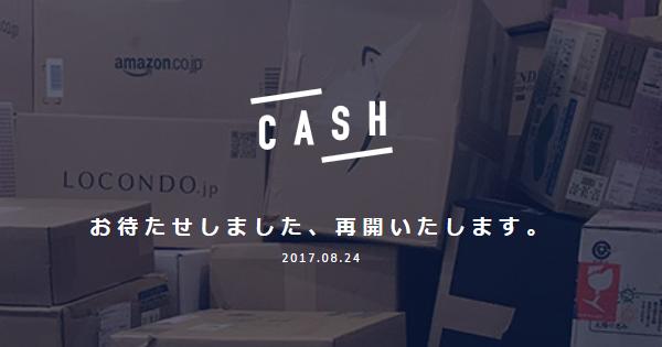 【サービス再開】錬金アプリ「CASH」が復活したので早速現金化してみた!