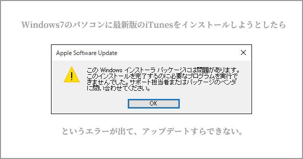 【トラブル解決】最新版のiTunesがインストールできない場合の対処法(Windows共通)