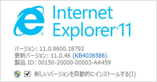 Windows8.1でインターネットエクスプローラー(IE11)が立ち上がらない症状の原因を突き止めてきた