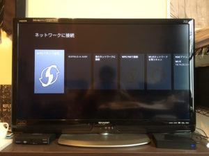 fireTVstick設定画面ネットワークの選択