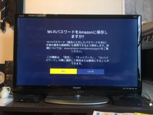 fireTVstick設定画面Wi-Fiパスワードの確認