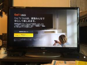 fireTVstick設定画面機能制限