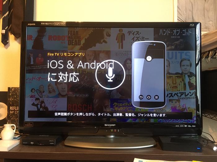 fireTVstick設定画面fireTVstickなどの説明