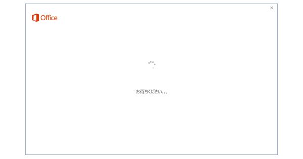 Windows10 office(オフィス)2016 認証が進まないトラブルの解決方法