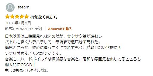 Amazonプライムビデオおすすめ邦画レビュー1