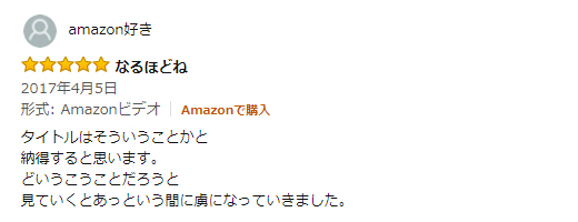 Amazonプライムビデオおすすめ邦画レビュー10