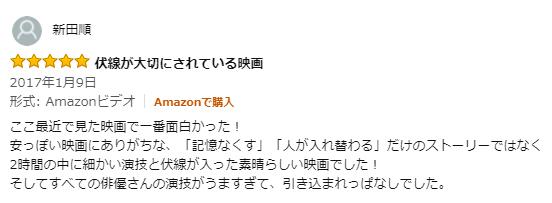 Amazonプライムビデオおすすめ邦画レビュー2