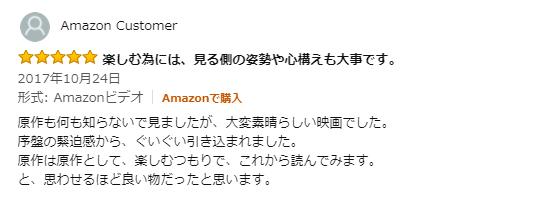 Amazonプライムビデオおすすめ邦画レビュー4