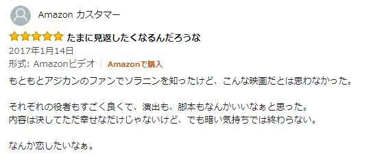 Amazonプライムビデオおすすめ邦画レビュー9