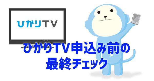 【注意】ひかりTV申込み前の最終チェック!料金、録画、チャンネル一覧、設定、解約について