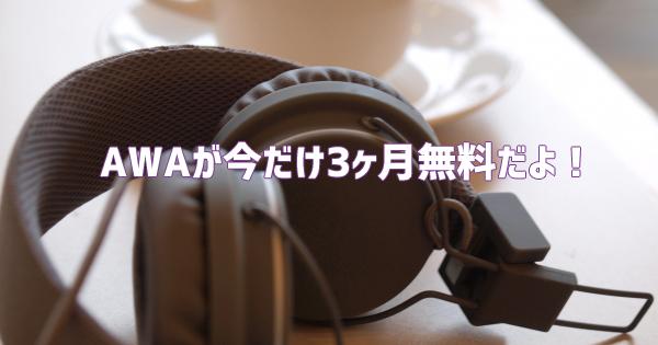 【超お得】AWA(音楽配信アプリ)が1月5日までに登録で3ヶ月無料で使えるぞー!