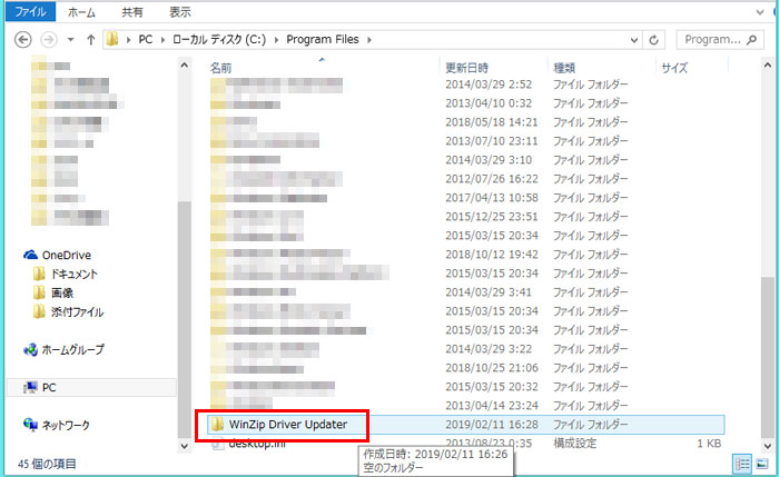 WinZip Driver Updaterを右クリックから削除