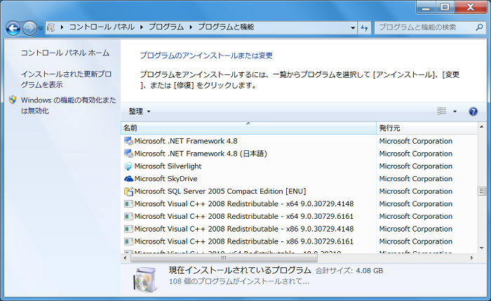 McAfee Security Scan Plusがリストから消えました