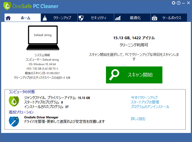 OneSafe PC Cleanerの画面