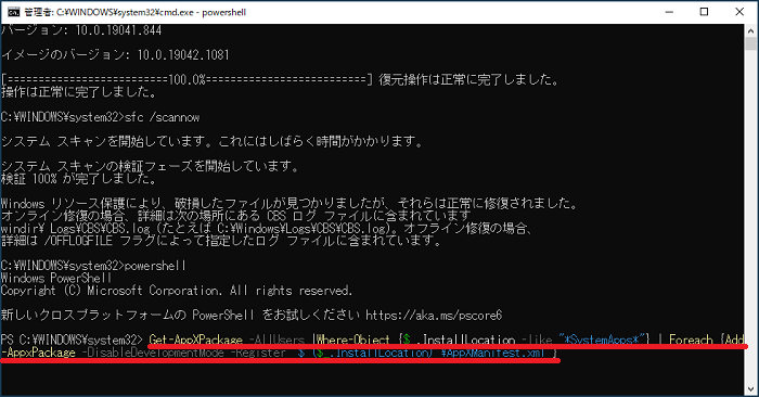 Get-AppXPackage -AllUsers~