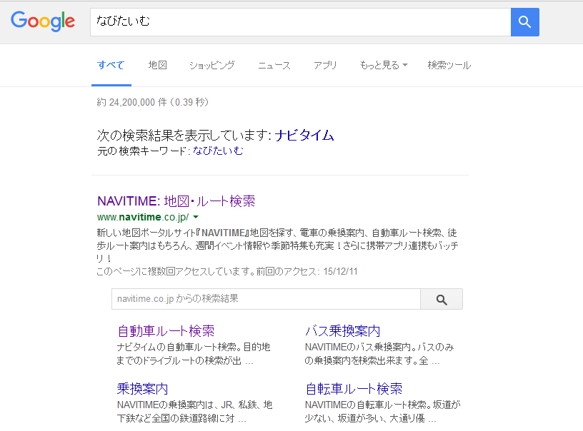 navitime1